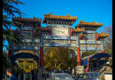 Templo budista de los Lamas en Pekín